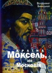 Країна Моксель, або Московія. Том 2 - фото обкладинки книги