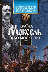 Країна Моксель, або Московія. Том 3 - фото обкладинки книги
