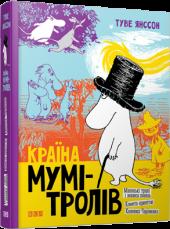 Країна Мумі-тролів. Книга 1 - фото обкладинки книги
