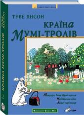 Країна Мумі-тролів. Книга 2. ВСЛ - фото обкладинки книги
