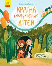 Країна неслухняних дітей - фото обкладинки книги