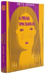 Країна припливів - фото обкладинки книги