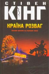 Книга Країна розваг