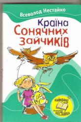 Країна Сонячних Зайчиків - фото обкладинки книги