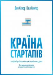 Країна стартапів. Історія ізраїльського економічного дива - фото обкладинки книги
