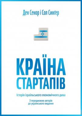 Країна стартапів. Історія ізраїльського економічного дива - фото книги