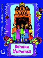 Країна Українія - фото обкладинки книги