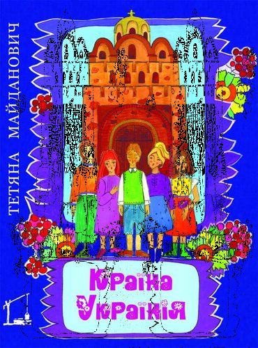 Книга Країна Українія