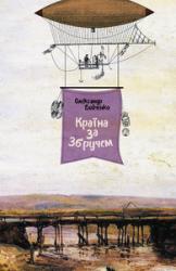 Країна за Збручем - фото обкладинки книги