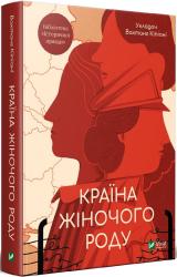 Країна жіночого роду - фото обкладинки книги