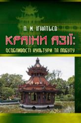 Країни Азії: особливості культури та побуту - фото обкладинки книги