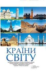 Країни світу - фото обкладинки книги