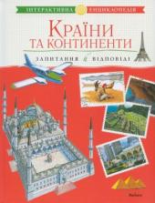 Країни та континенти - фото обкладинки книги