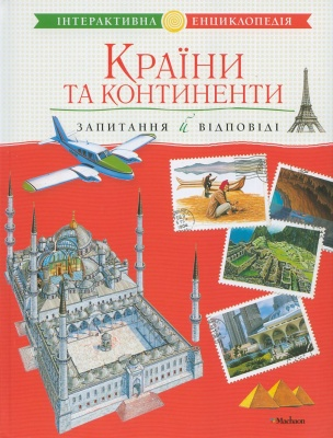 Книга Країни та континенти