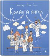 Крайній янгол - фото обкладинки книги