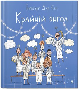 Крайній янгол - фото книги