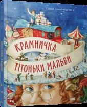 Крамничка тітоньки Мальви - фото обкладинки книги
