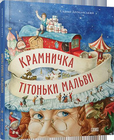 Книга Крамничка тітоньки Мальви
