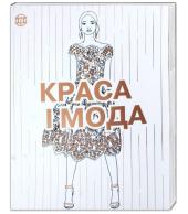 Краса і мода - фото обкладинки книги