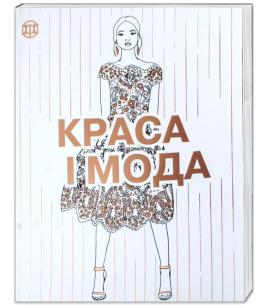 Краса і мода - фото книги