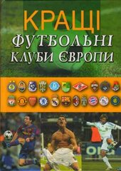 Кращі футбольні клуби Європи - фото обкладинки книги