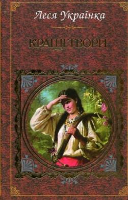 Кращі твори - фото книги