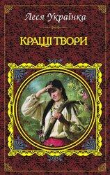 Кращі твори - фото обкладинки книги