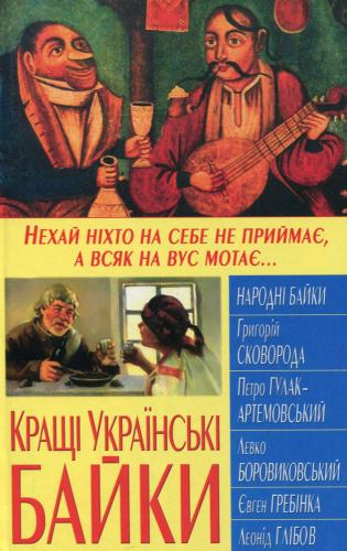 Книга Кращі українські байки