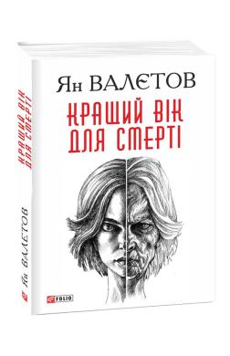 Кращий вік для смерті - фото книги