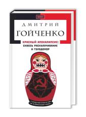 Красный апокалипсис: Сквозь Голодомор и раскулачивание - фото обкладинки книги