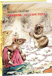 Кравець із Глостера - фото обкладинки книги
