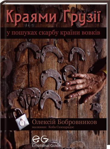 Книга Краями Грузії