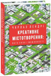 Креативне містотворення: його сила і можливості - фото обкладинки книги