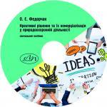 Креативні рішення та їх комерціалізація у природоохоронній діяльності - фото обкладинки книги