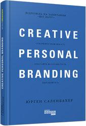 Креативний особистий брендінг  - фото обкладинки книги