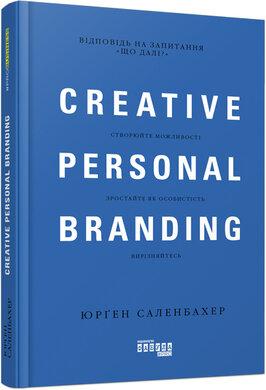 Креативний особистий брендінг - фото книги