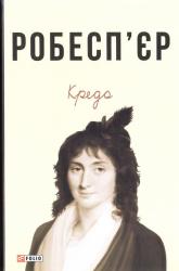 Кредо - фото обкладинки книги