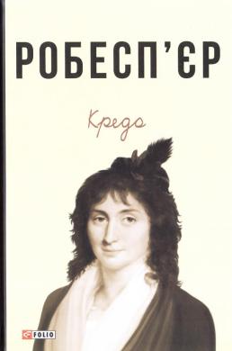 Кредо - фото книги