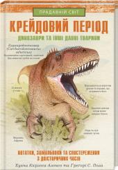 Крейдовий період: Динозаври та інші прадавні тварини - фото обкладинки книги