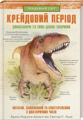 Крейдовий період: Динозаври та інші прадавні тварини - фото книги