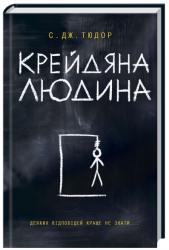 Крейдяна Людина - фото обкладинки книги
