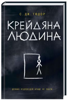 Крейдяна Людина - фото книги