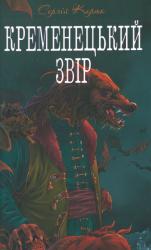 Кременецький звір - фото обкладинки книги