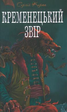 Кременецький звір - фото книги