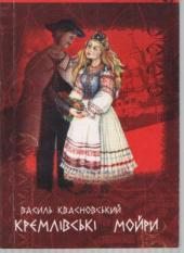 Кремлівські мойри - фото обкладинки книги
