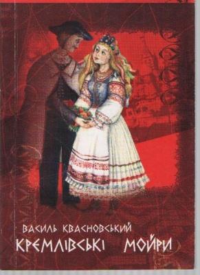 Книга Кремлівські мойри