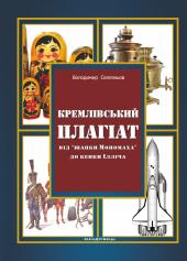 """Кремлівський плагіат. Від """"шапки Мономаха"""" до кепки Ілліча - фото обкладинки книги"""