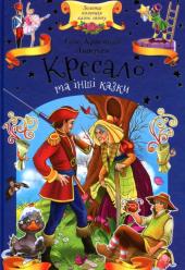 Кресало та інші казки - фото обкладинки книги