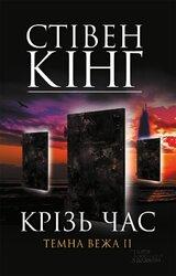 Крізь час: Темна вежа II - фото обкладинки книги
