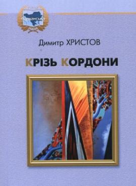 Крізь кордони - фото книги